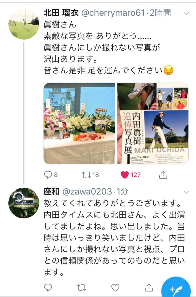 内田眞樹カメラマン追悼写真展