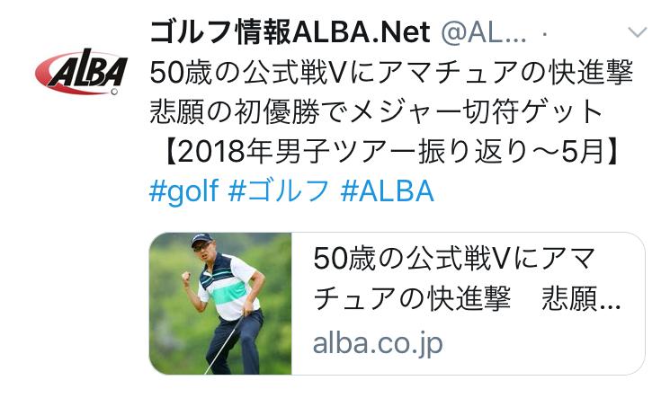 谷口徹が50歳でメジャーに勝つ! 2018シーズン振り返り