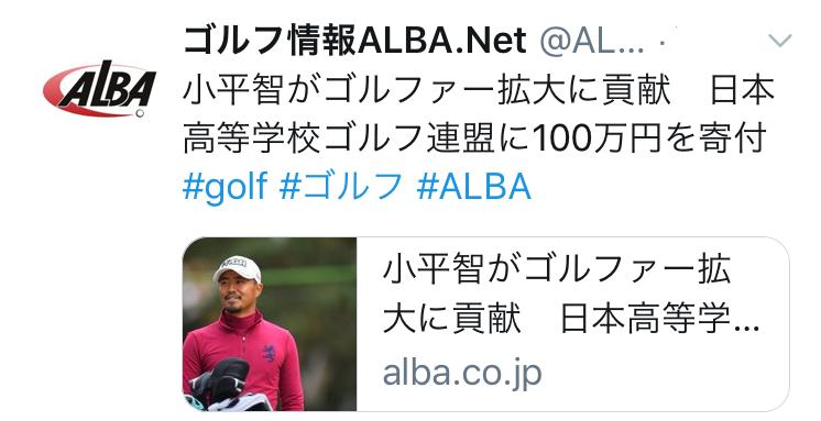 小平智が100万円を寄付