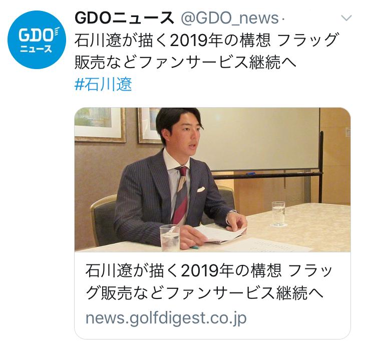 2019-01-04 ishikawa.png