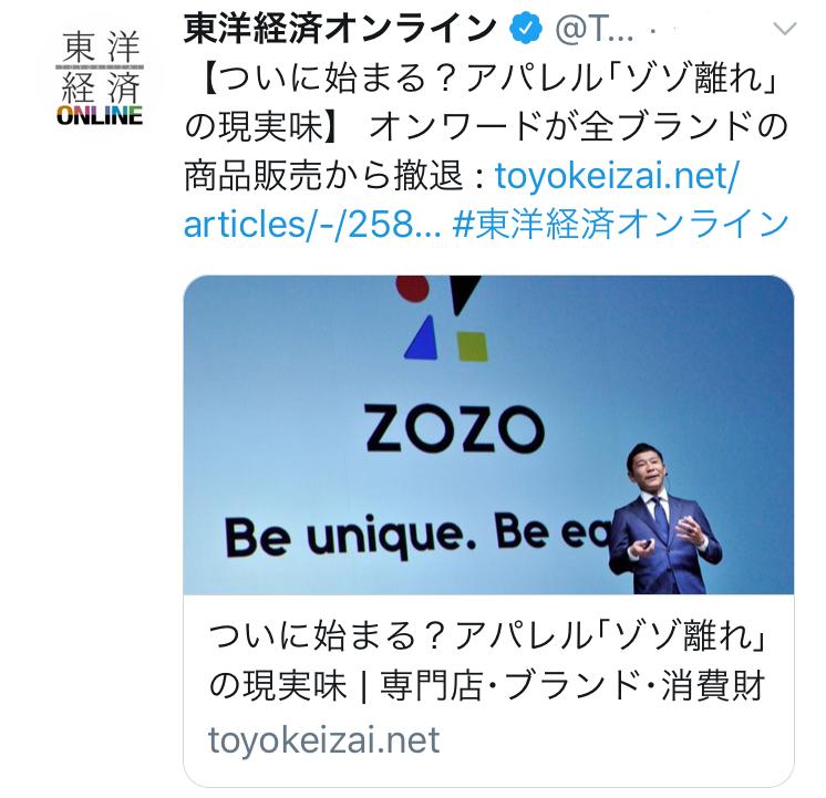 ちょっと気になるZOZOのニュース
