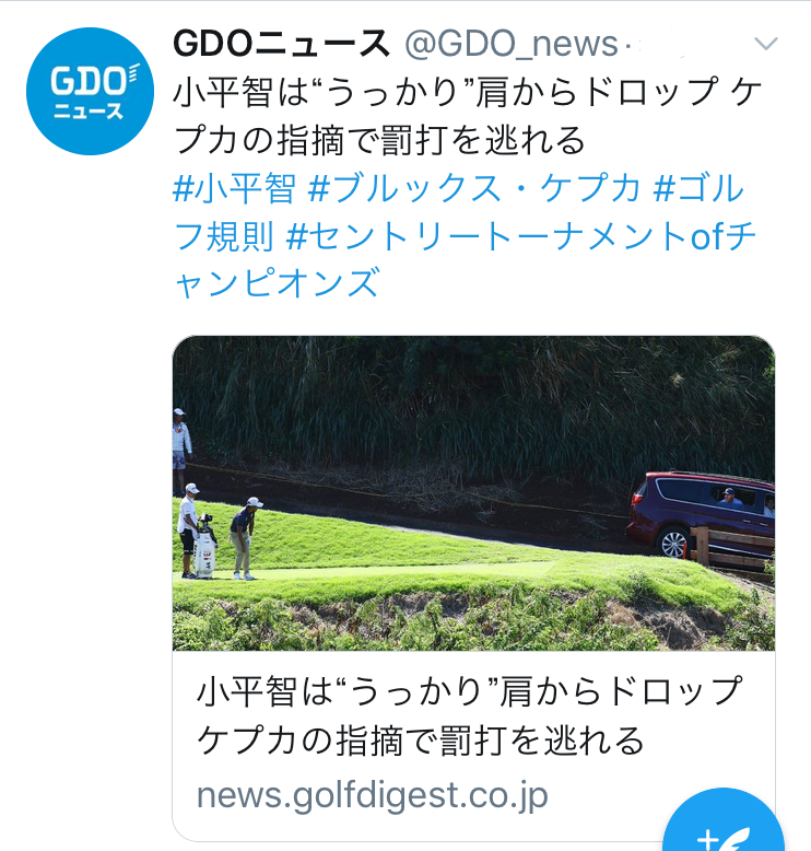 新ゴルフ規則 初戦のPGAツアー