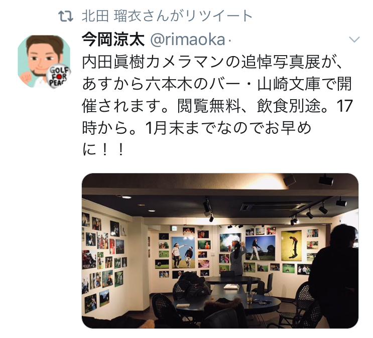 内田眞樹カメラマン追悼写真展は今日からです