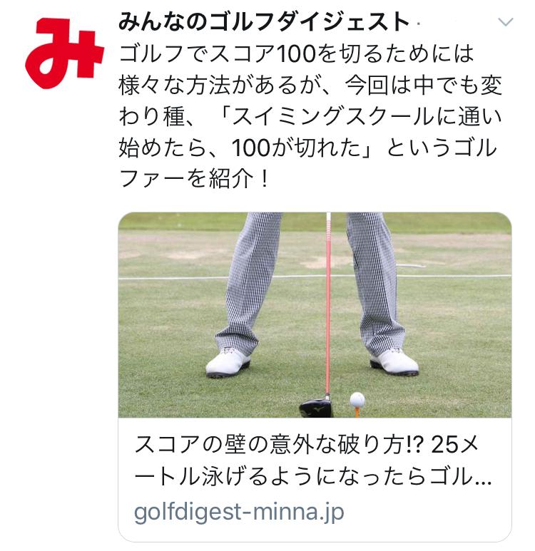ゴルフとスイミングの関係?