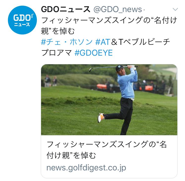 2019-02-12 GDOEYE.png