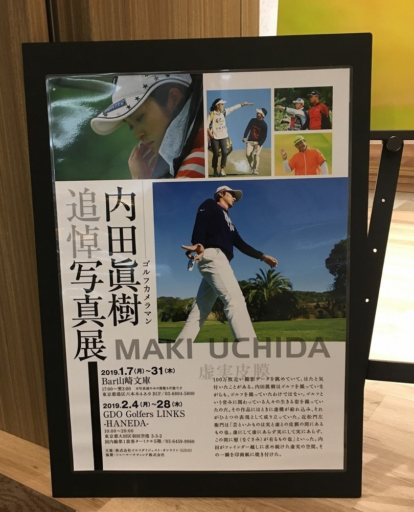2019-02-24 uchida.jpg