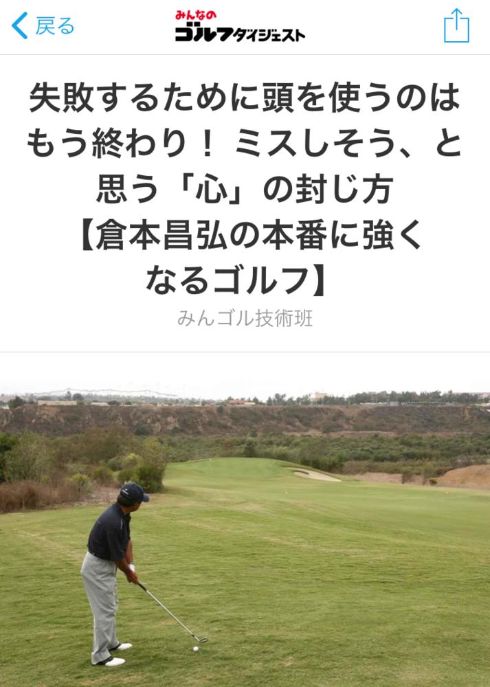 ゴルファーに必要なメンタルと準備