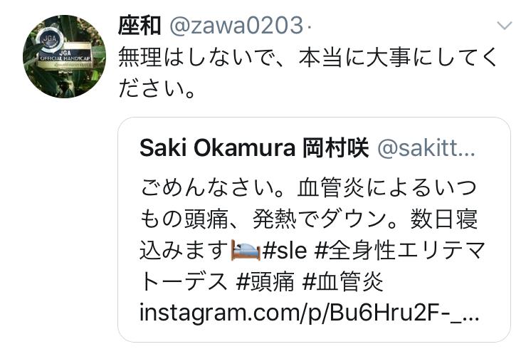 2019-03-12 okamura.png