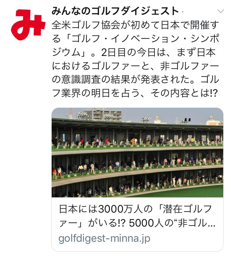 3000万人の潜在ゴルファー!?