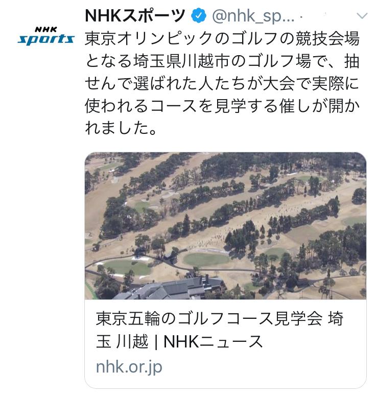 霞ヶ関カンツリー倶楽部の見学会