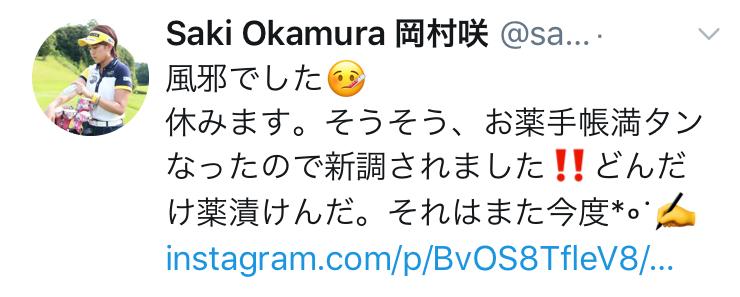 2019-03-20 okamura.png