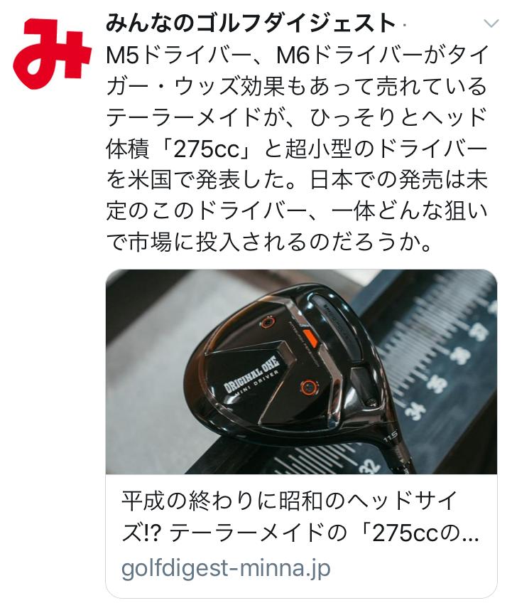 テーラーメイド 275ccのドライバーを発売