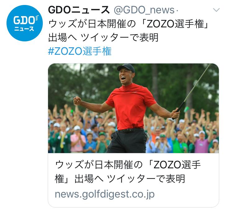タイガーがやって来る!
