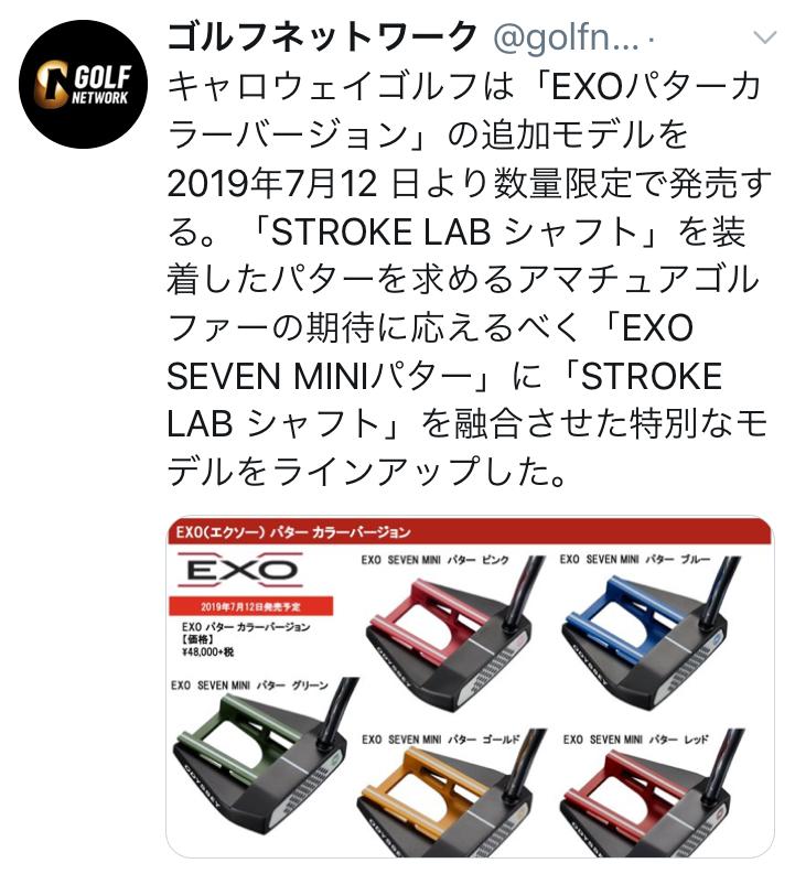 EXOにストロークラボ限定発売