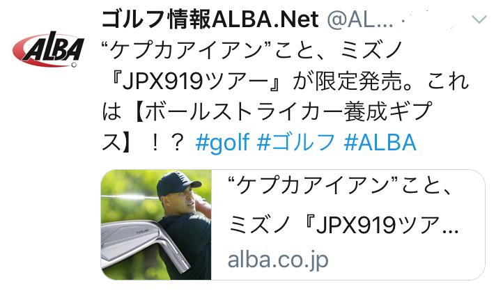 ケプカアイアン限定発売
