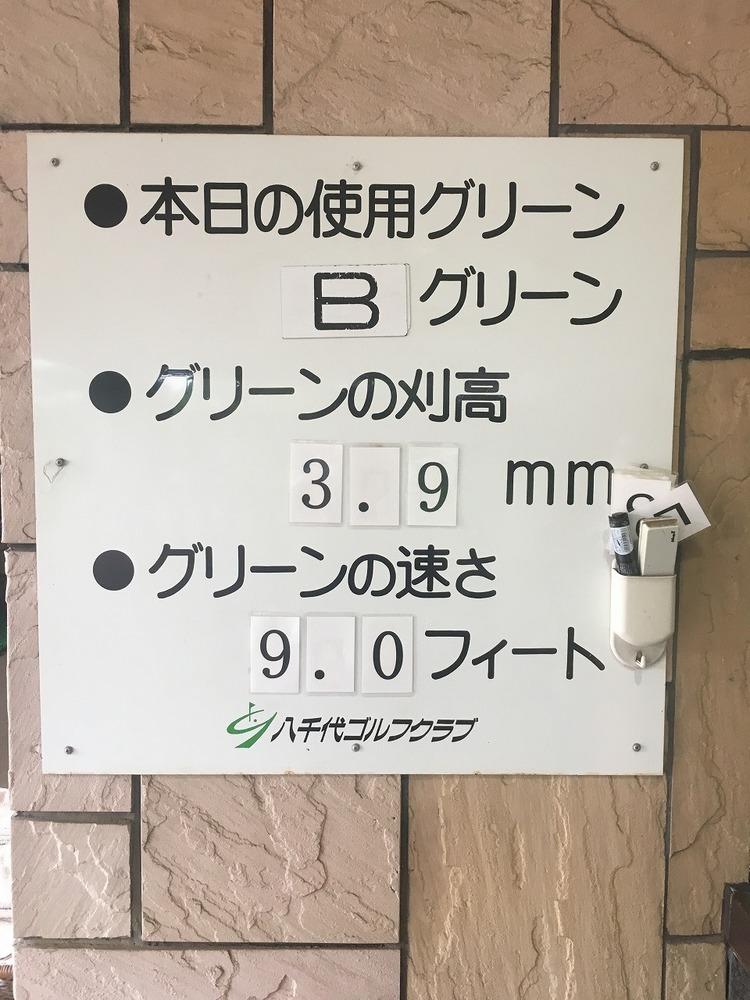 【ラウンドレポート】2019R6 八千代ゴルフクラブ