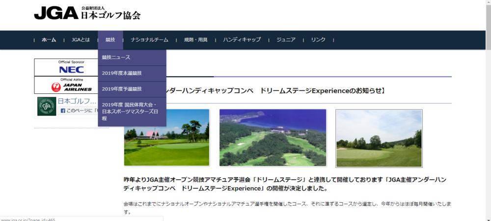 JGAのホームページ