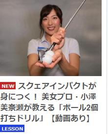 ボール2個打ちドリル 小澤美奈瀬シリーズ