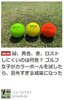 ボールは何色ですか?