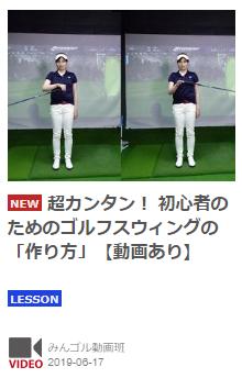 ゴルフスウィングは一筆書き