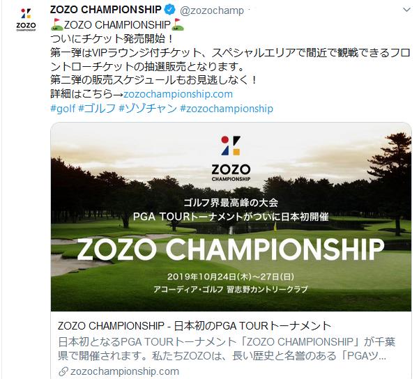 ZOZO CHAMPIONSHIP チケット発売開始