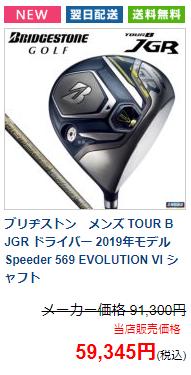 ゴルフクラブの実際