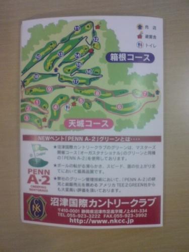 沼津国際カントリークラブインプレッション