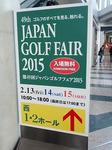 2015 ジャパンゴルフフェア