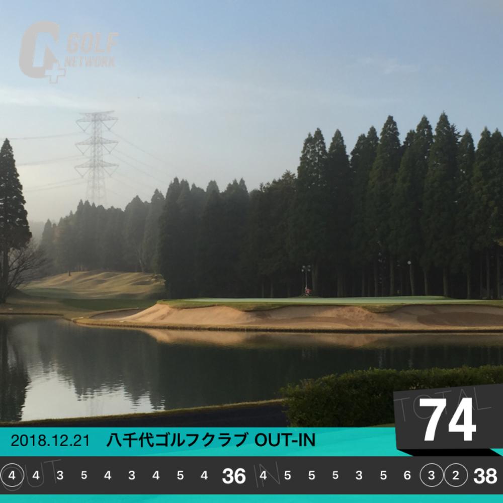 速報 八千代ゴルフクラブ本日のラウンド