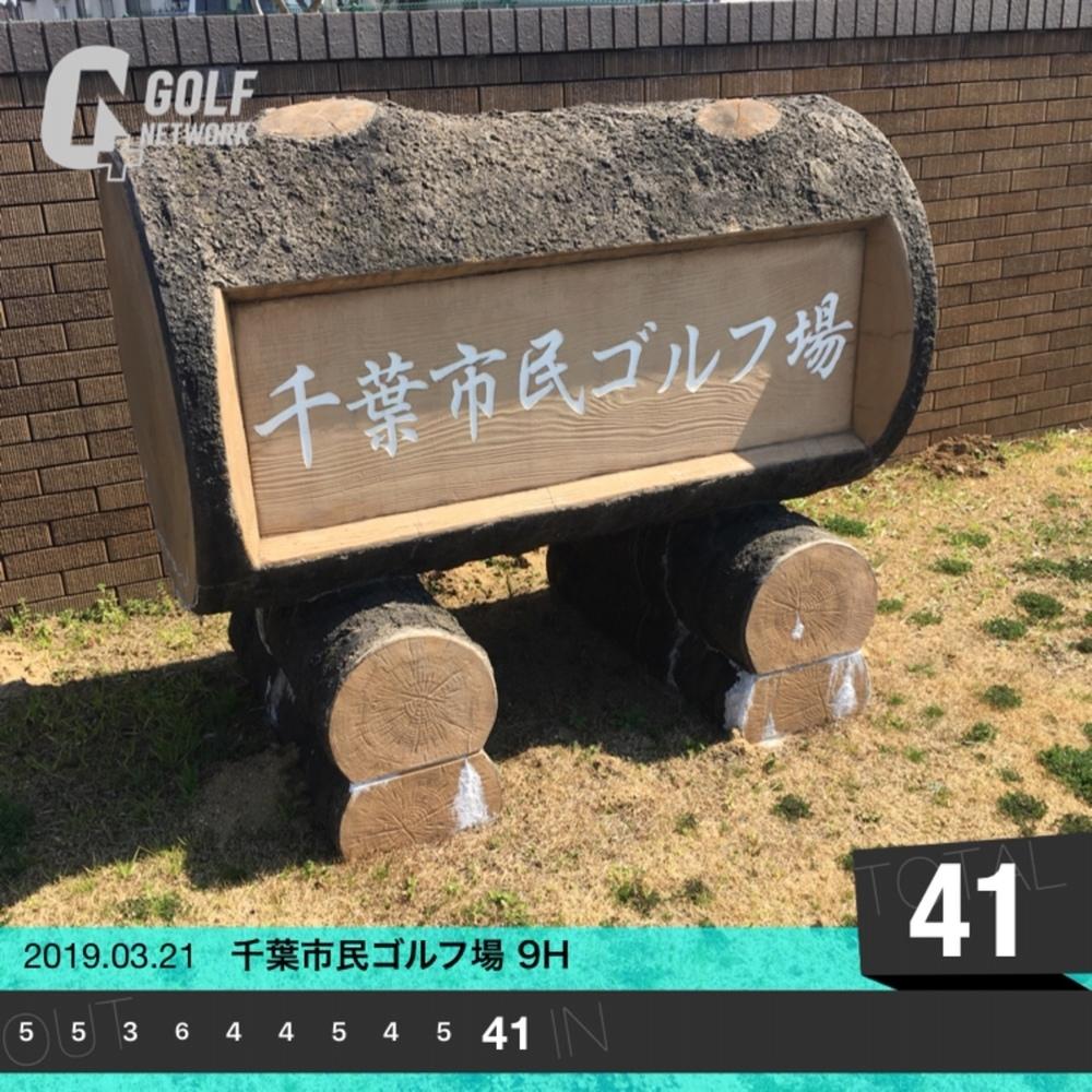 【ラウンド速報】2019R1.5 千葉市民ゴルフ場