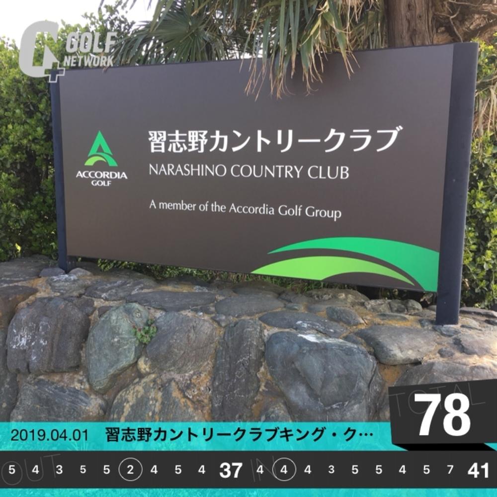 【ラウンド速報】2019R2.5 習志野カントリークラブ