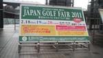 2011ゴルフフェア見聞録 -1-